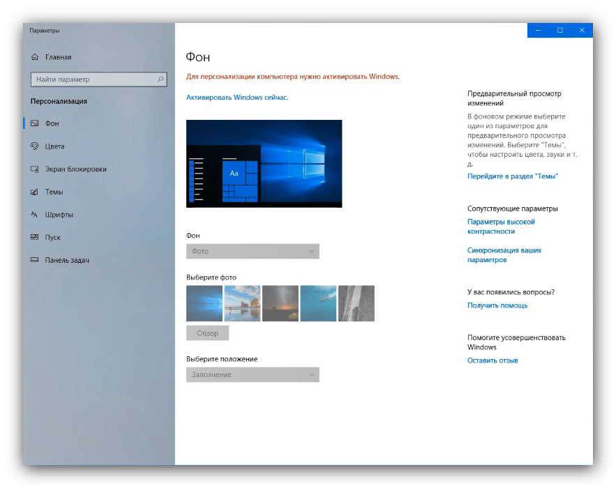 Ограничения персонализации неактивированной Windows 10