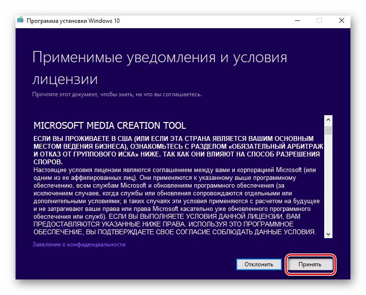 Окно лицензионного соглашения Media Creation Tool при запуске