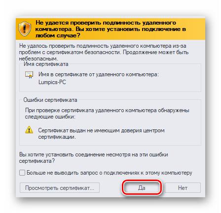 Окно предупреждения о сомнительном сертефикате в Windows 10