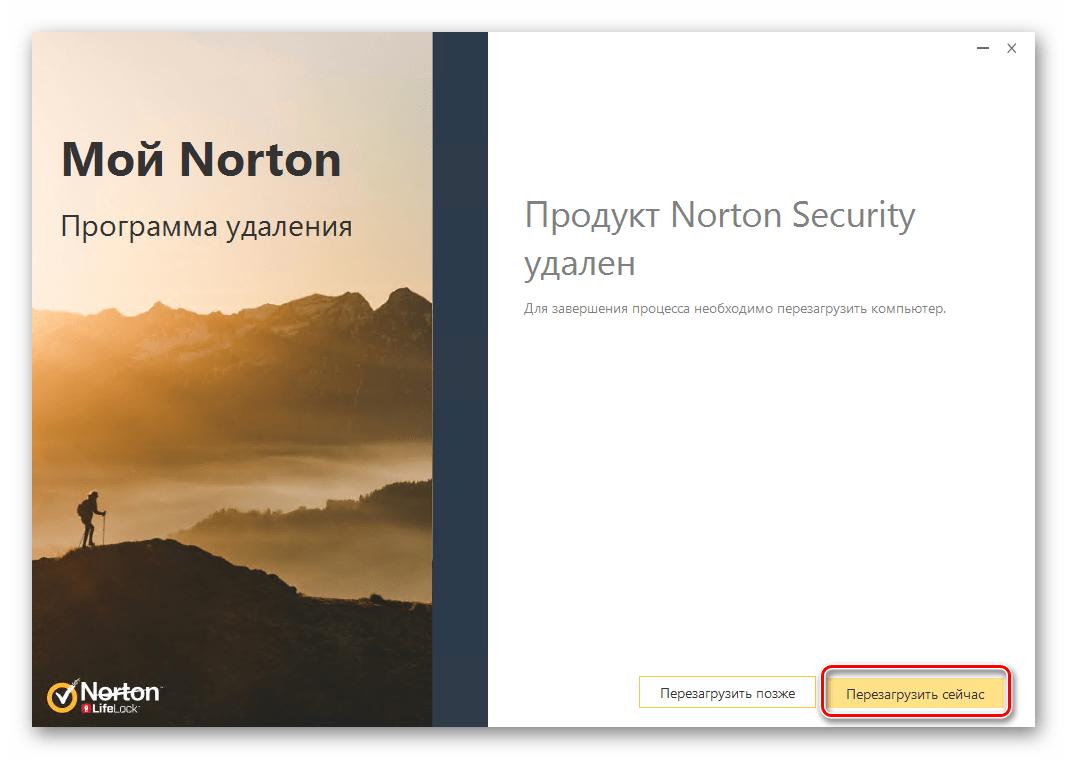 Окно с кнопкой перезагрузки системы после удаления антивируса Norton Security