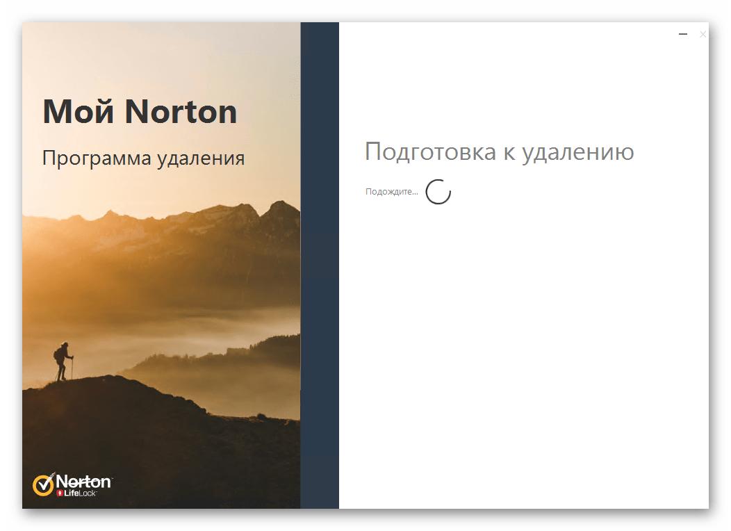 Окончательная процедура удаления антивируса Norton из Windows 10