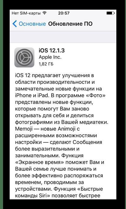 Операционная система iOS на iPhone