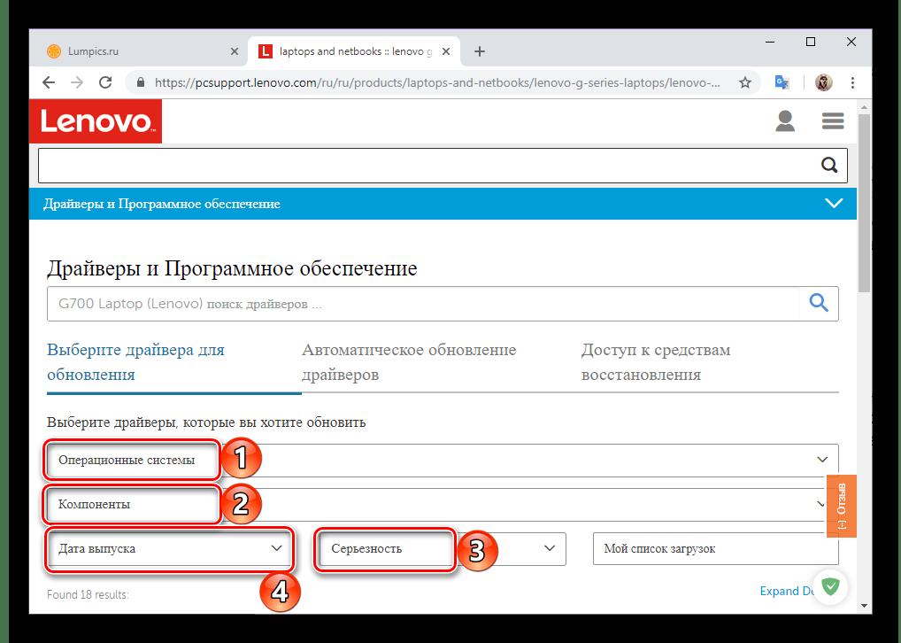 Определение параметров поиска драйверов для ноутбука Lenovo G700