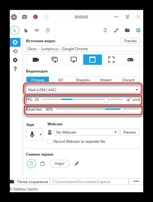 Определить параметры качества записи видео с экрана в программе Captura для Windows 10