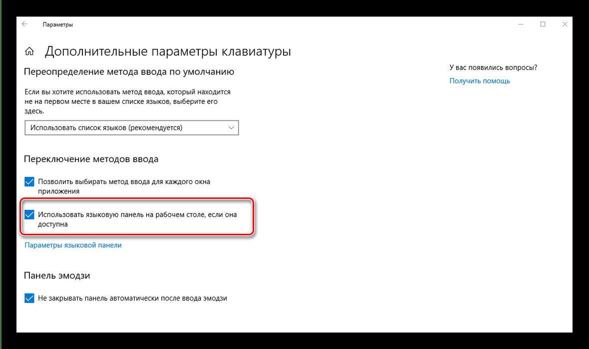 Опция языковой панели для возвращения языковой панели в Windows 10