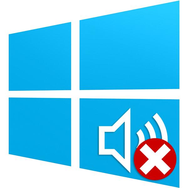 Ошибка «Выходное аудиоустройство не установлено» в ОС Windows 10