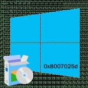Ошибка 0x8007025d при установке windows 10