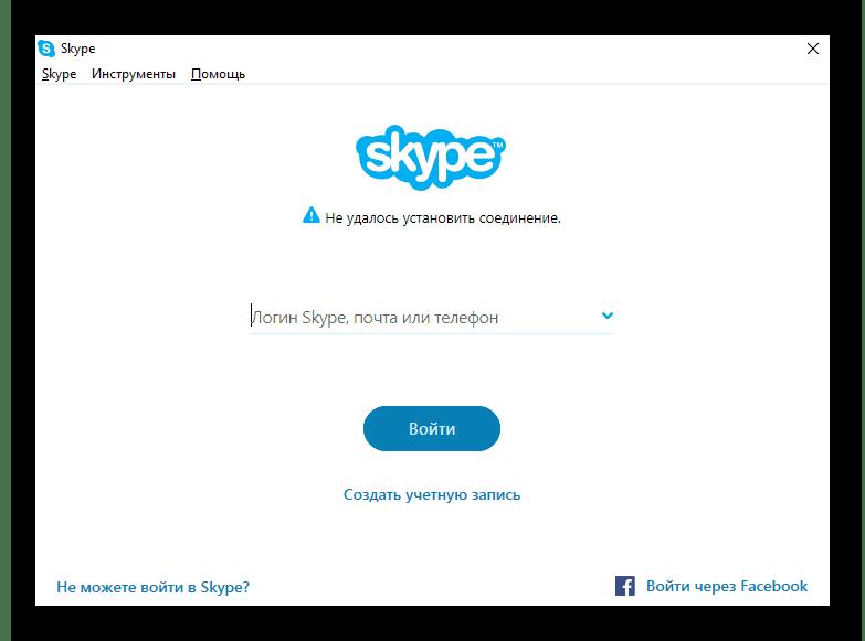 Ошибка Не удалось установить соединение в старом Skype на Windows 10