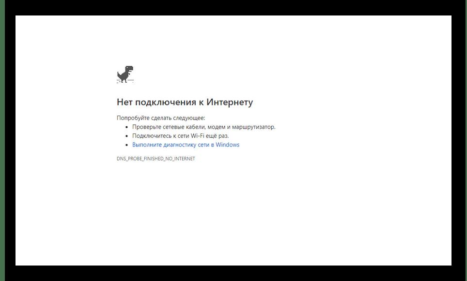 Ошибка подключения к интернету на сайте Google