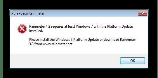 Ошибка при установке новой редакции программы Reinmeter в Windows 7