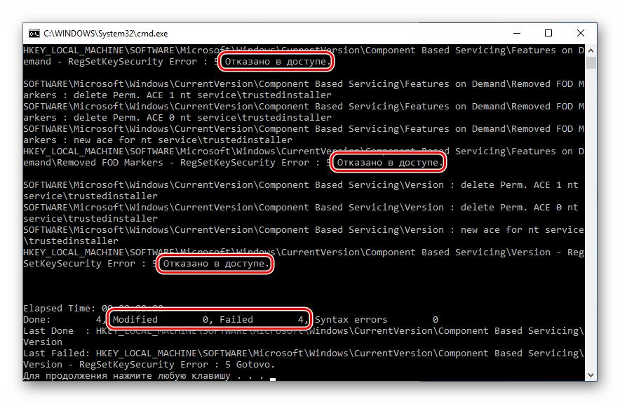 Ошибки доступа к разделам реестра в Командной строке Windows 10