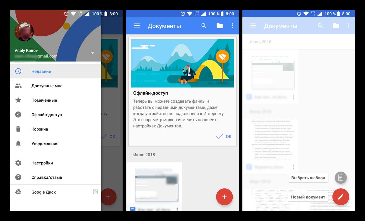 Основное меню и главный экран приложения Google Документы для Android