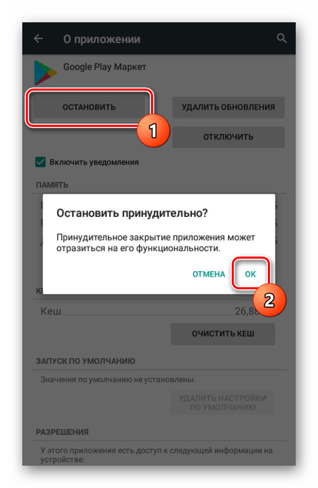 Остановка приложения Google Play Маркет