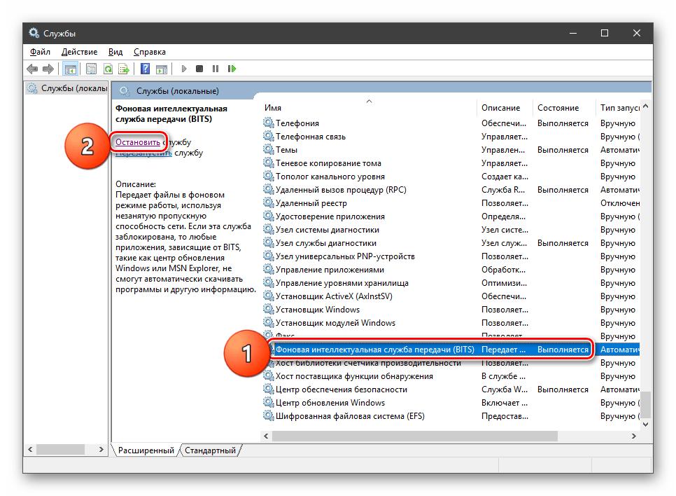 Остановка службы Фоновой интеллектуальной передачи в ОС Windows 10