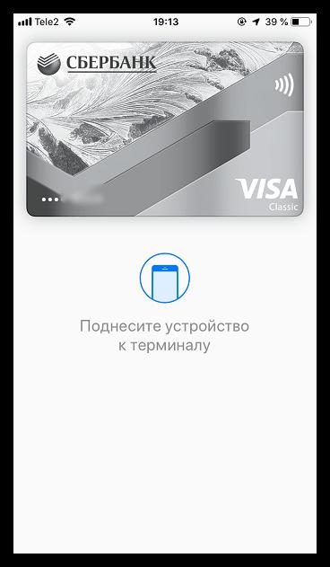 Осуществление транзакции в Apple Pay на iPhone