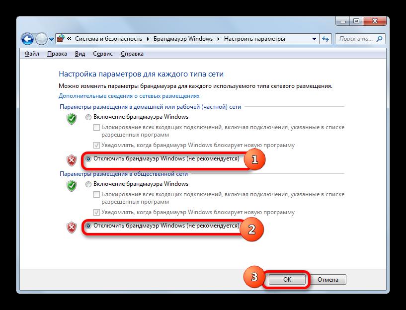 Отключение брандмауэра в ОС Windows