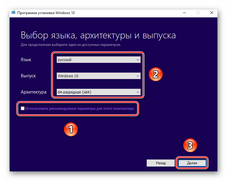 Отключение опции Использовать рекомендованные параметры для этого компьютера в Media Creation Tool