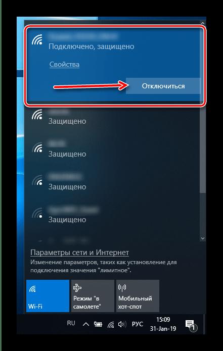 Отключение от Wi-Fi в системном трее для отключения интернета на Windows 10