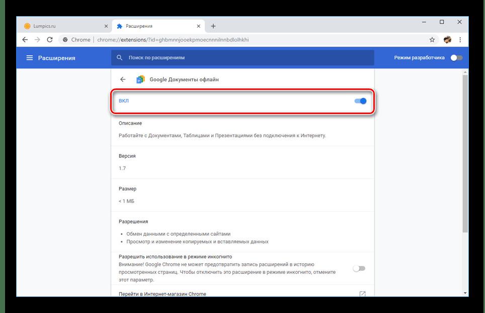 Отключение отдельного расширения в Google Chrome