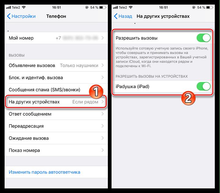 Отключение синхронизации вызовов на iPhone