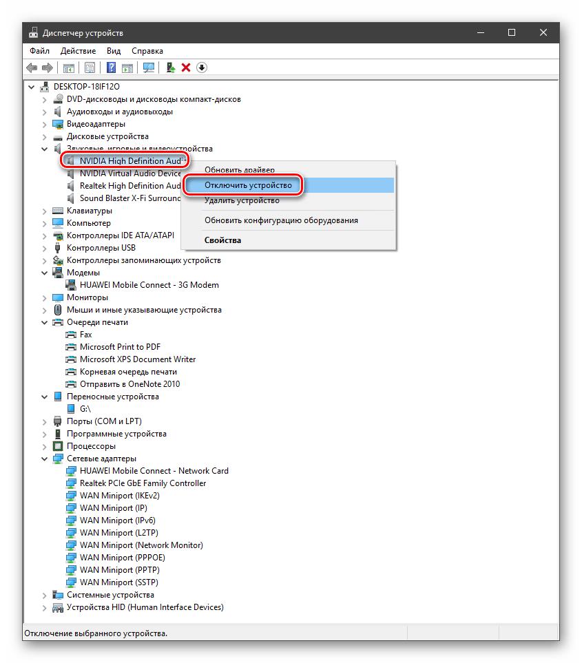 Отключение устройства для проверки в Диспетчере устройств в Windows 10