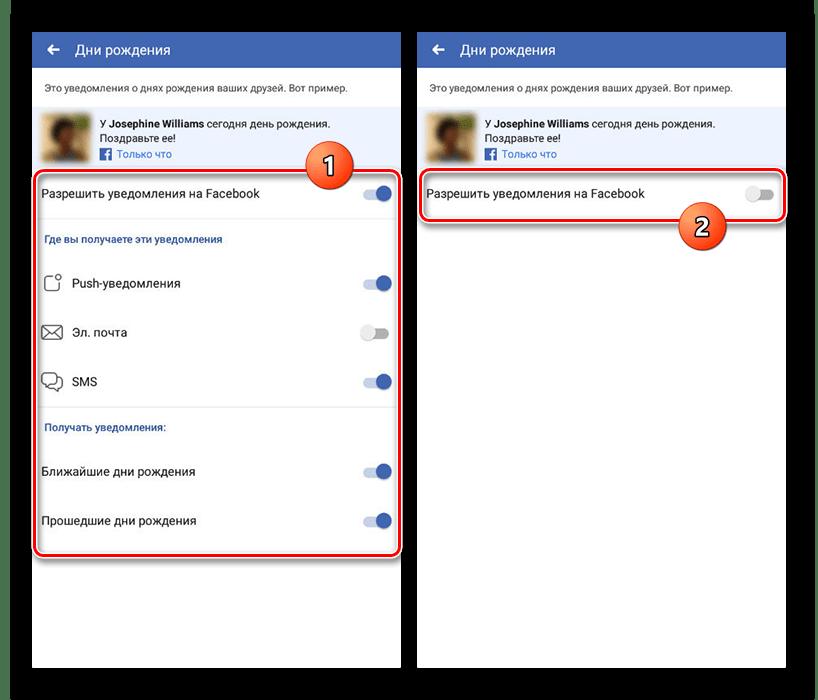 Отключение уведомлений на Facebook в приложении Facebook