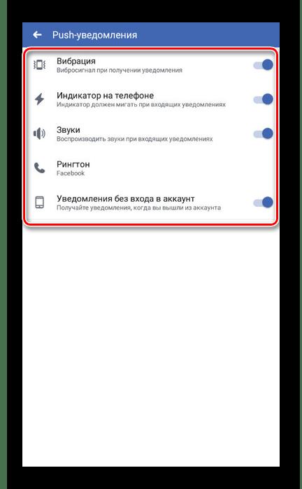 Отключение уведомлений на телефоне в приложении Facebook