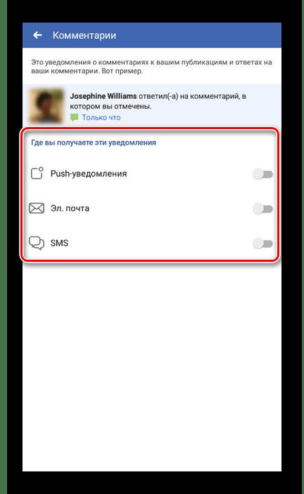 Отключение уведомлений вручную в приложении Facebook