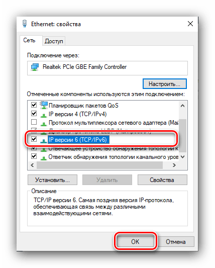 Отключить IPv6 для устранения ошибки 0x80070035 в Windows 10