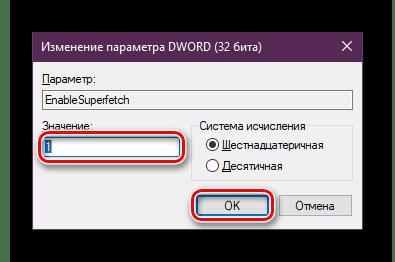 Отключить службу в редакторе реестра Windows 10