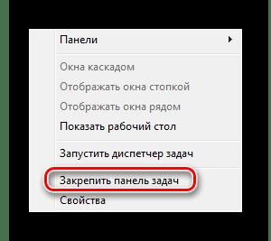 Открепить панель задач в Windows 7