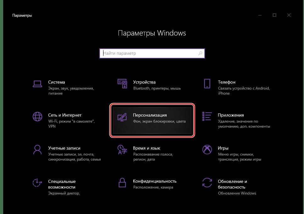Открыть Параметры Персонализации на компьютере с Windows 10