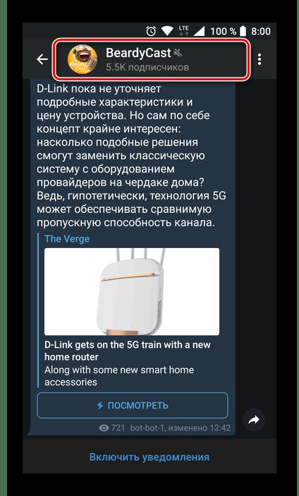 Открыть блок с информацией о профиле в мессенджере Telegram для Android