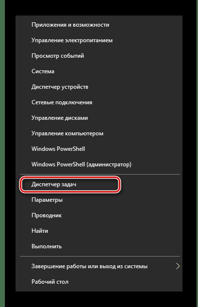 Открыть диспетчер задач Windows 10