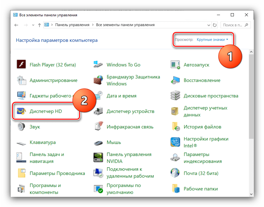 Открыть диспетчер звуковой карты для настройки наушников в Windows 10