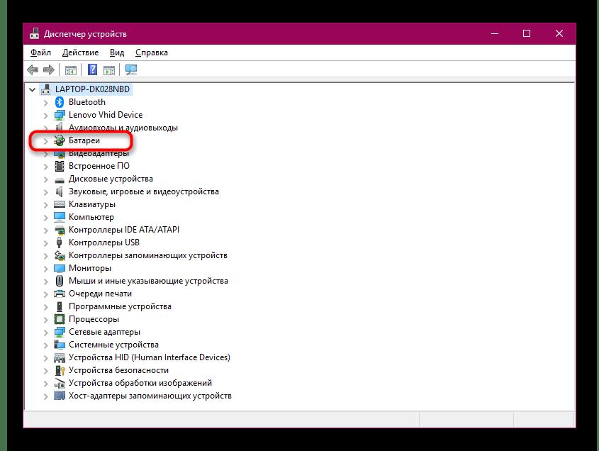 Открыть драйверы батареи в диспетчере устройств Windows 10