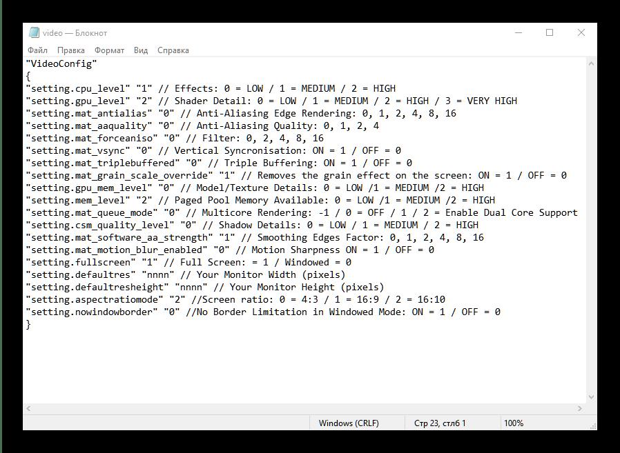 Открыть файл конфигурации видеонастроек CSGO для решения проблемы с tier0 dll