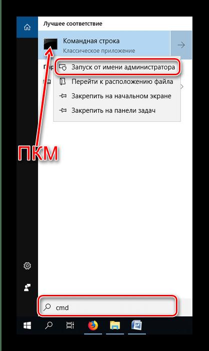 Открыть командную строку для скрытия дисков с её помощью в Windows 10