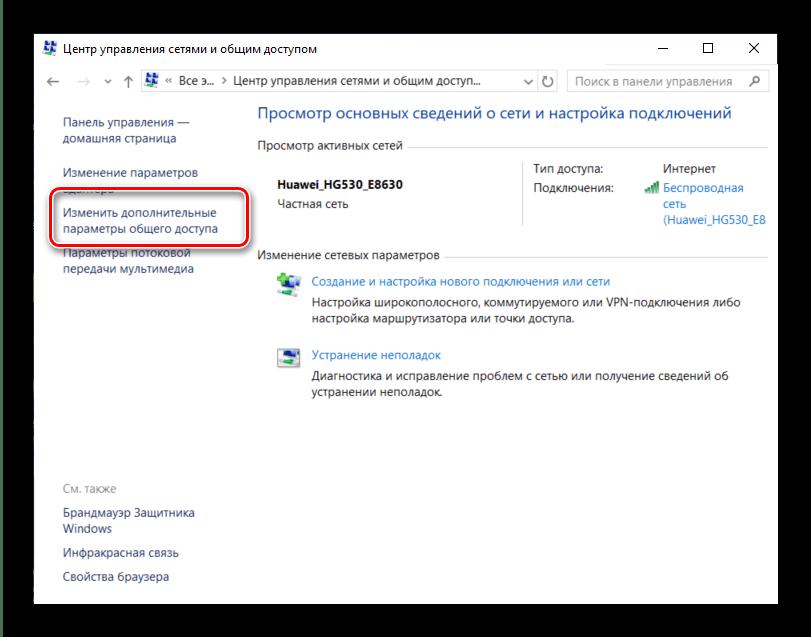 Открыть настройки общего доступа для решения ошибки 0x80070035 в Windows 10