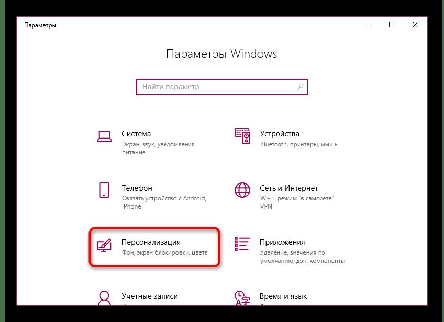 Открыть окно персонализации в Windows 10