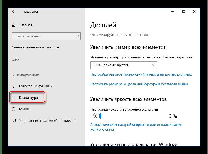Открыть окно управления клавиатурой Windows 10