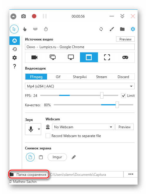 Открыть папку с видео с экрана в программе Captura для Windows 10