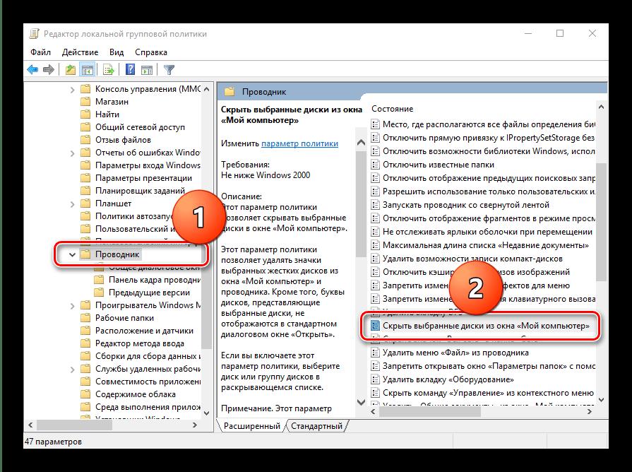 Открыть параметр скрытия дисков с помощью групповых политик в Windows 10