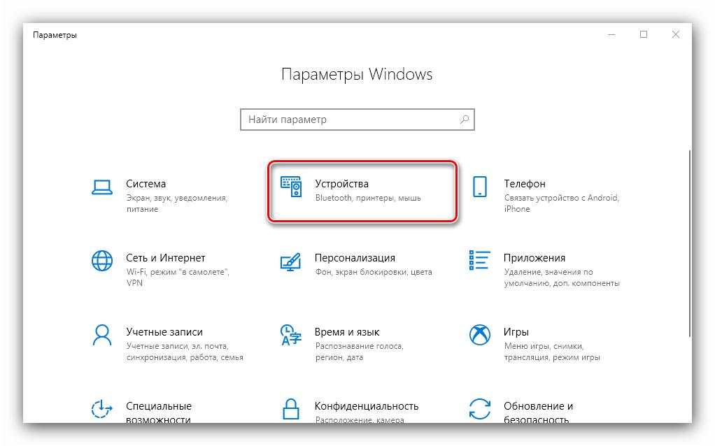 Открыть раздел устройств для установки принтера на Windows 10