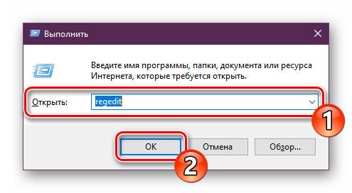 Открыть редактор реестра в операционной системе Windows 10