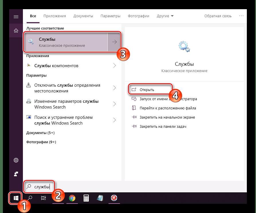 Открыть службы через меню Пуск в Windows 10