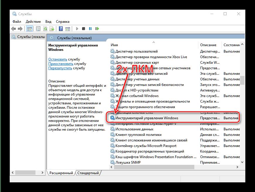 Открыть свойства службы инструментария для решения проблем с библиотекой tier0
