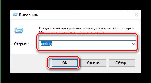 Открыть утилиту dxdiag для просмотра параметров компьютера в Windows 10