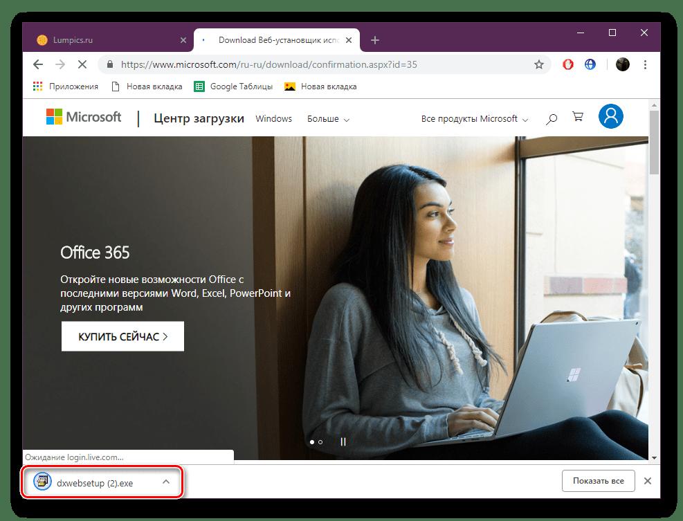 Открыть веб-установщик в Windows 10