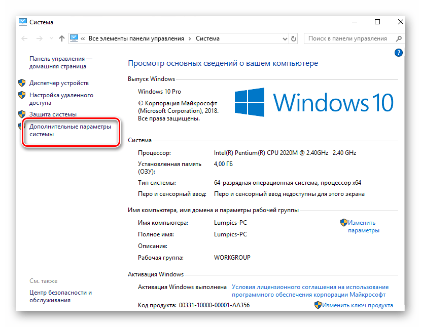 Открытие дополнительных параметров системы в Windows 10